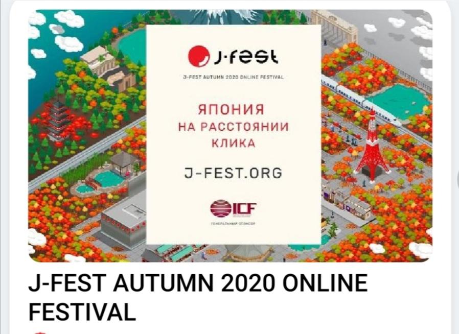 Сёги на J-FEST 2020